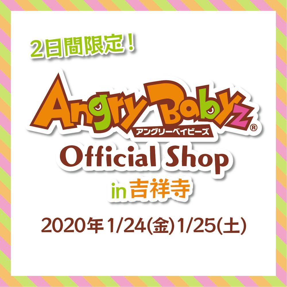 2日間限定!AngryBabyz Official Shop in 吉祥寺 2020年1/24(金)1/25(土)